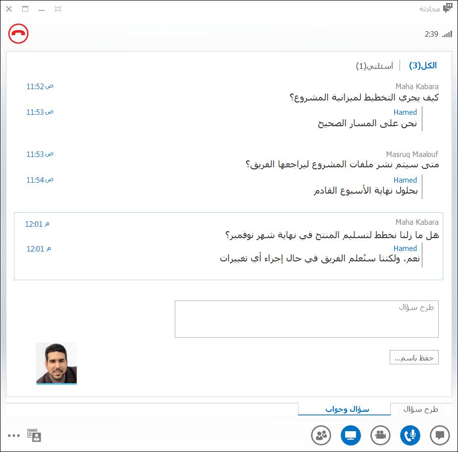 لقطة شاشة لإدارة السؤال والجواب