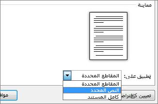 خيارات اتجاه الصفحات