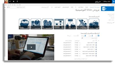 تضمين فيديو Office 365 على موقع