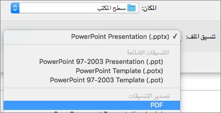 """يعرض الخيار PDF في قائمة """"تنسيقات الملفات"""" في مربع الحوار """"حفظ باسم"""" في PowerPoint 2016 for Mac."""