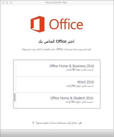 حدد نوع ترخيص Office 2016 for Mac