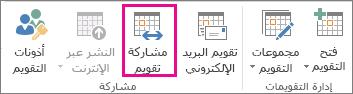 """الزر """"مشاركة التقويم"""" في علامة التبويب """"الشريط الرئيسي في Outlook 2013"""""""