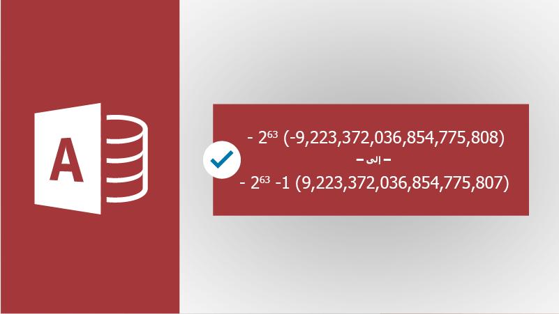التوضيح باستخدام أيقونة Access والأرقام الكبيرة