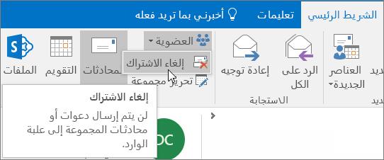 يمكن للمستخدمين إلغاء الاشتراك من مجموعة لم تعد تتلقى رسائل بريد الإلكتروني التي يتم إرسالها إلى علبة الوارد الخاصة بهم.