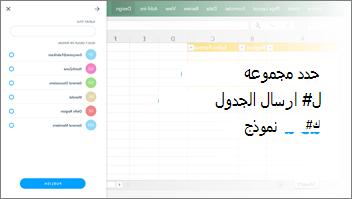 لقطه شاشه: مجموعه سيليكتا ل# الجدول الذي تريد ارسال