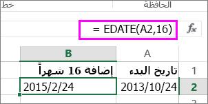 استخدم صيغة EDATE لإضافة أشهر إلى تاريخ