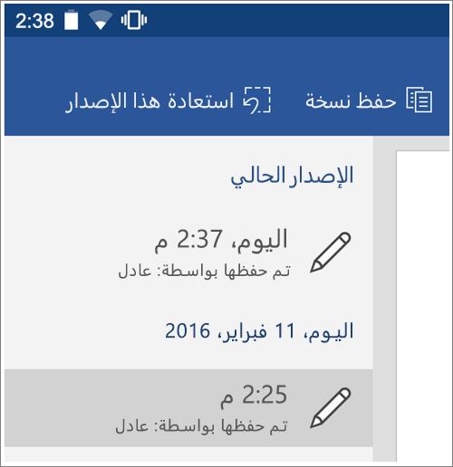 """لقطه شاشه ل# الخيار """"المحفوظات"""" ل# استعاده الاصدارات السابقه في نظام التشغيل Android."""