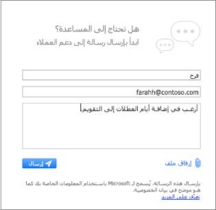 مربع حوار الاتصال بقسم الدعم هو المكان الذي يمكنك فيه كتابة رسالة وإرفاق صور.