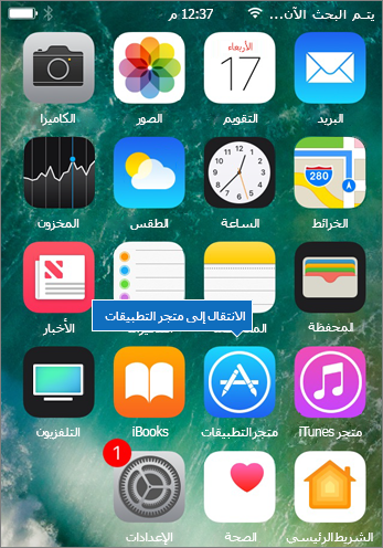 الانتقال إلى متجر تطبيقات iPhone