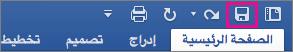 يتم تمييز أيقونة «حفظ» على الشريط في Word 2016 for mac.
