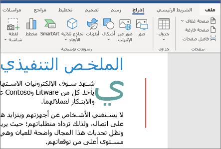 مخططات وSmartArt وصور Office 365 Word