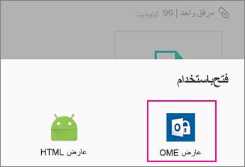 عارض OME مع Yahoo Mail علي Android 2
