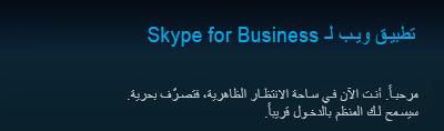 """ساحة انتظار ظاهرية في """"تطبيق ويب لـ Skype for Business"""""""