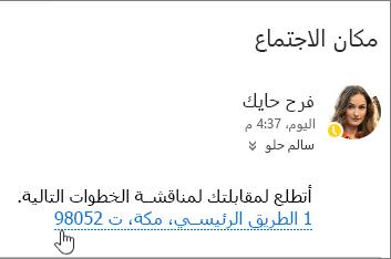 يتم تسطير لقطه شاشه ل# رساله بريد الكتروني مع نص حول اجتماع و# عنوان الاجتماع ل# الاشاره الي انه يمكنك تحديد ل# عرض في خرائط Bing.