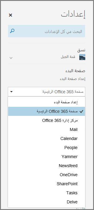 تغيير صفحة البدء في Office 365
