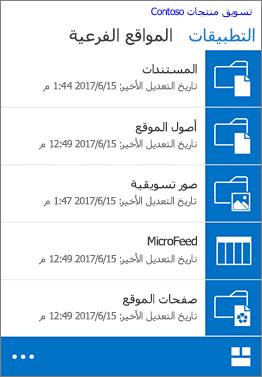 iOS طريقه العرض المتنقله في Safari