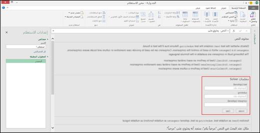 """عناصر تحكم الإدخال المضمنة الخاصة بـ Excel Power BI لاستدعاء الوظيفة داخل """"محرر الاستعلام"""""""
