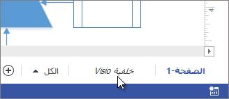 """علامة التبويب """"الخلفية"""" في Visio"""