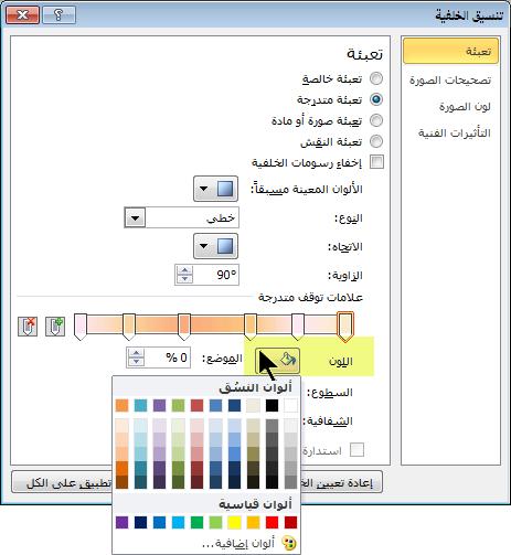 """للحصول على نظام ألوان مخصص خاص باللون المتدرج، حدد علامة التوقف المتدرجة الأولى، ثم افتح خيارات """"اللون""""."""