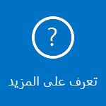 قراءة بعض الأسئلة المتداولة حول استخدام Outlook لنظام التشغيل iOS وAndroid.