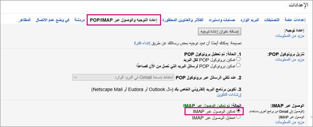 في Gmail، اختر إعادة التوجيه وPOP/IMAP لاختيار إعدادات POP.