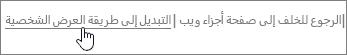 التبديل بين تشغيل ارتباط ل# طريقه عرض شخصيه او العام