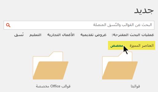 تظهر علامات تبويب ضمن مربع البحث اذا تم تحديدها ل# تخزين قوالب مواقع مخصصه