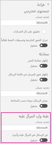 """تشغيل علبة وارد المركّز عليه أو إيقاف تشغيلها باستخدام شريط التمرير ضمن """"فرز الرسائل"""" إلى """"مركّز عليه"""" و""""أخرى"""""""