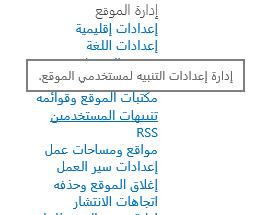 اداره الموقع اعدادات المستخدم التنبيه ارتباط الموقع