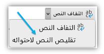 """لقطة شاشة تعرض الزر """"تقليص النص لاحتوائه"""" في الشريط."""