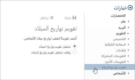 لقطة شاشة لقائمة تقويمات تاريخ الميلاد في الإعدادات