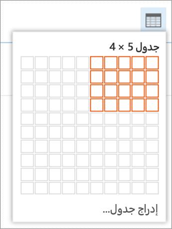 إضافة جدول بسيط في Outlook على الويب.
