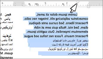 علامة الخط الأول في Mac