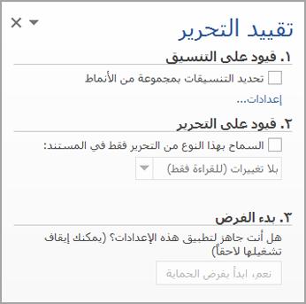"""الجزء """"تقييد التحرير"""""""