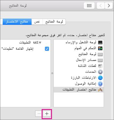 مفتاح اختصار مخصص في Office 2016 for Mac