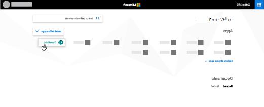الصفحة الرئيسية ل Office 365 مع تمييز تطبيق SharePoint