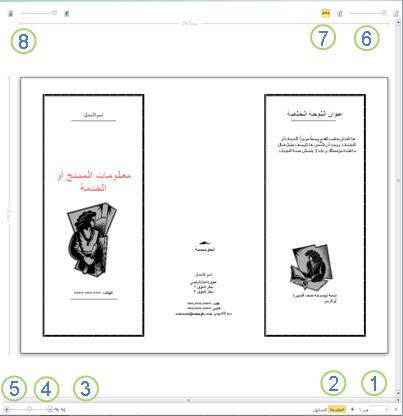معاينة قبل الطباعة في Publisher 2010