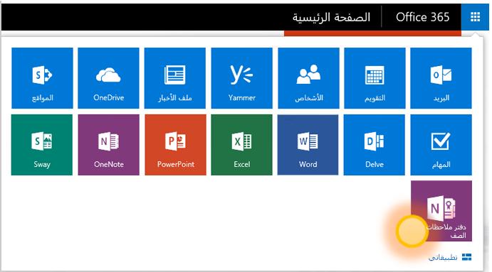 """لقطة شاشة تُظهر تطبيق """"دفتر الملاحظات للصفوف في OneNote""""."""