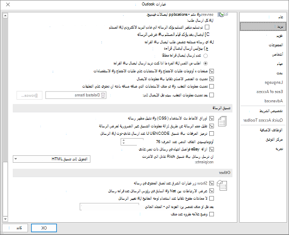 صفحه خيارات outlook مع تمييز الفئه البريد