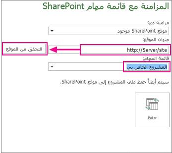 حفظ مشروع في SharePoint