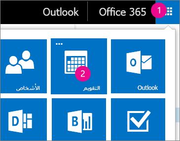 """Outlook Web App، فتح """"التقويم"""""""