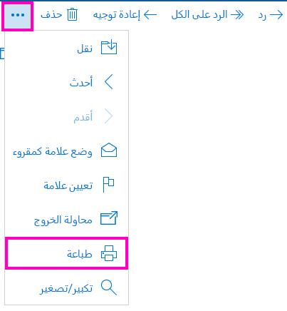 """طباعة رسالة بريد إلكتروني في """"البريد"""" لـ Windows 10"""
