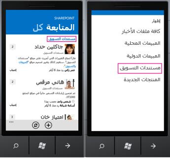 """الشاشة التالية في """"تطبيق ملف أخبار SharePoint"""""""