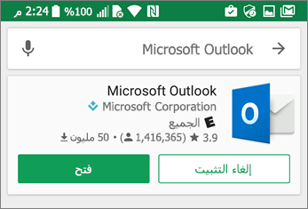 """اضغط على """"فتح"""" لفتح تطبيق Outlook"""