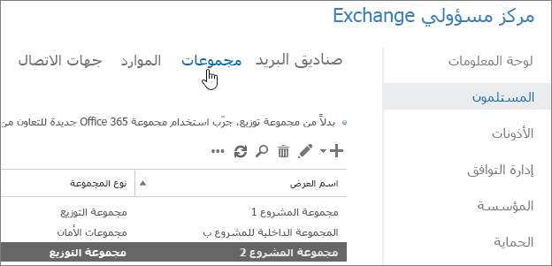 """البحث عن مجموعات في """"مركز إدارة Exchange"""""""
