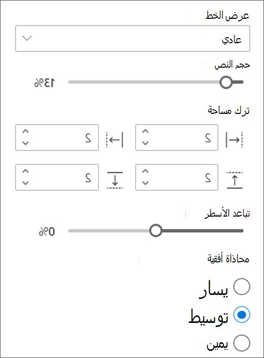 خيارات تنسيق النص