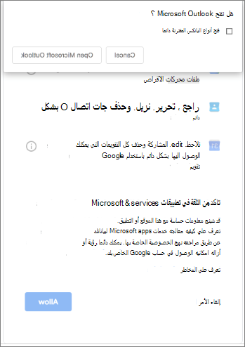فتح outlook