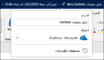 القائمة المنسدلة من عنوان المستند في Word for Office 365
