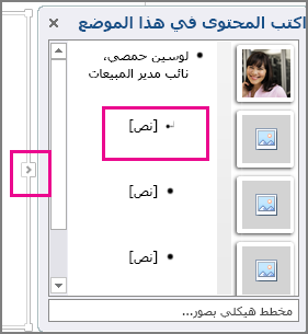 جزء النص في رسم SmartArt مع تمييز [نص] وعنصر تحكم جزء النص