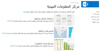 الصفحة الرئيسية لموقع مركز المعلومات المهنية